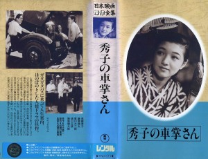 秀子の車掌さん VHSネットレンタル ビデオ博物館 廃盤ビデオ専門店 株式会社Kプラス