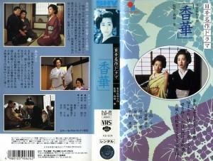 香華 日本名作ドラマ VHSネットレンタル ビデオ博物館 廃盤ビデオ専門店 株式会社Kプラス