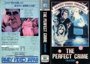 完全犯罪 パーフェクト・クライム VHSネットレンタル ビデオ博物館 廃盤ビデオ専門店 株式会社Kプラス