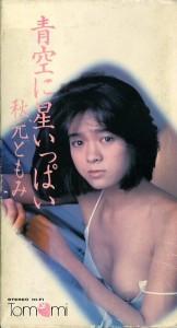 青空に星いっぱい 秋元ともみ VHSネットレンタル ビデオ博物館 廃盤ビデオ専門店 株式会社Kプラス