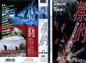 標的 羊たちの哀しみ VHSネットレンタル ビデオ博物館 廃盤ビデオ専門店 株式会社Kプラス