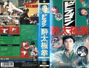 ドラゴン酔太極拳 VHSネットレンタル ビデオ博物館 廃盤ビデオ専門店 株式会社Kプラス