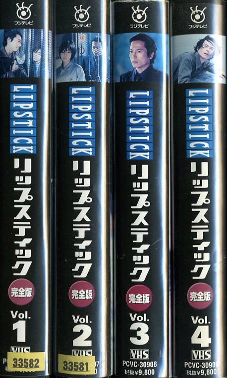 リップスティック TVドラマ VHS全4巻セット VHSネットレンタル ビデオ博物館 廃盤ビデオ専門店 株式会社Kプラス