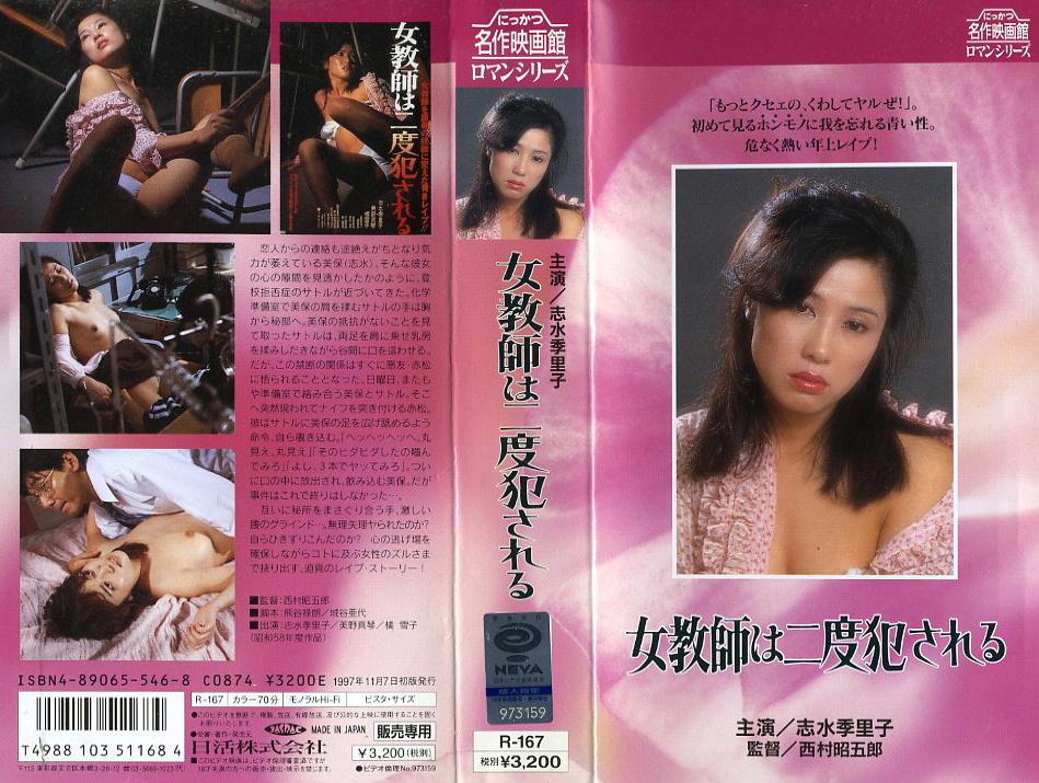 女教師は二度犯される VHSネットレンタル ビデオ博物館 廃盤ビデオ専門店 株式会社Kプラス