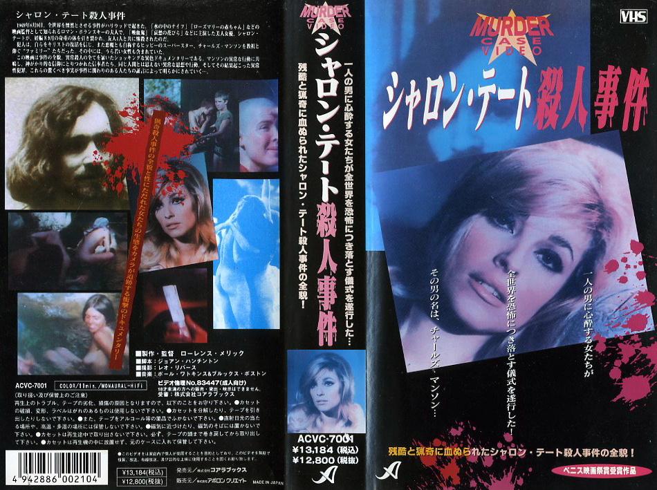 シャロン・テート殺人事件 VHSネットレンタル ビデオ博物館 廃盤ビデオ専門店 株式会社Kプラス