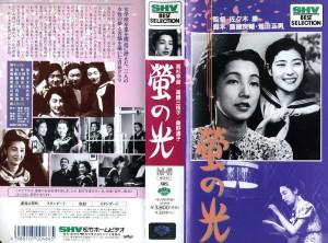 螢の光 VHSネットレンタル ビデオ博物館 廃盤ビデオ専門店 株式会社Kプラス