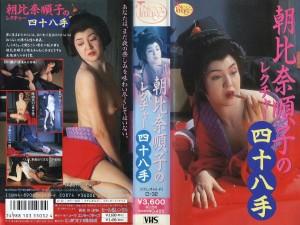 朝比奈順子のレクチャー 四十八手 VHSネットレンタル ビデオ博物館 廃盤ビデオ専門店 株式会社Kプラス