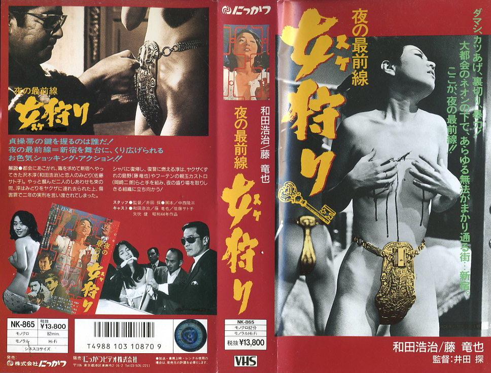 夜の最前線 女(スケ)狩り VHSネットレンタル ビデオ博物館 廃盤ビデオ専門店 株式会社Kプラス