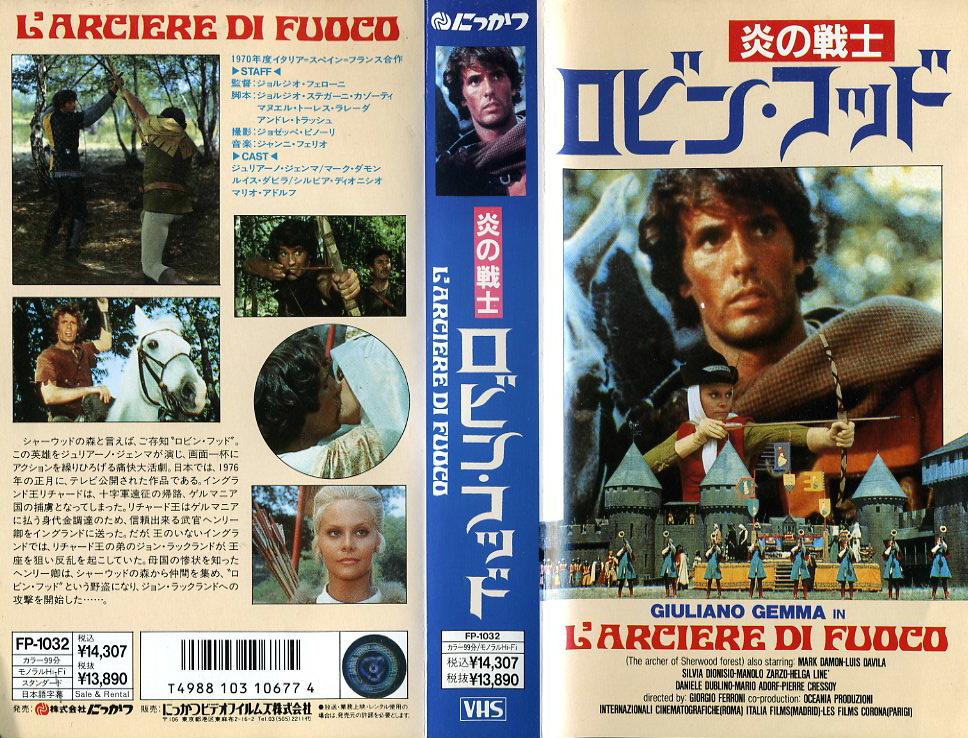 炎の戦士ロビン・フッド VHSネットレンタル ビデオ博物館 廃盤ビデオ専門店 株式会社Kプラス