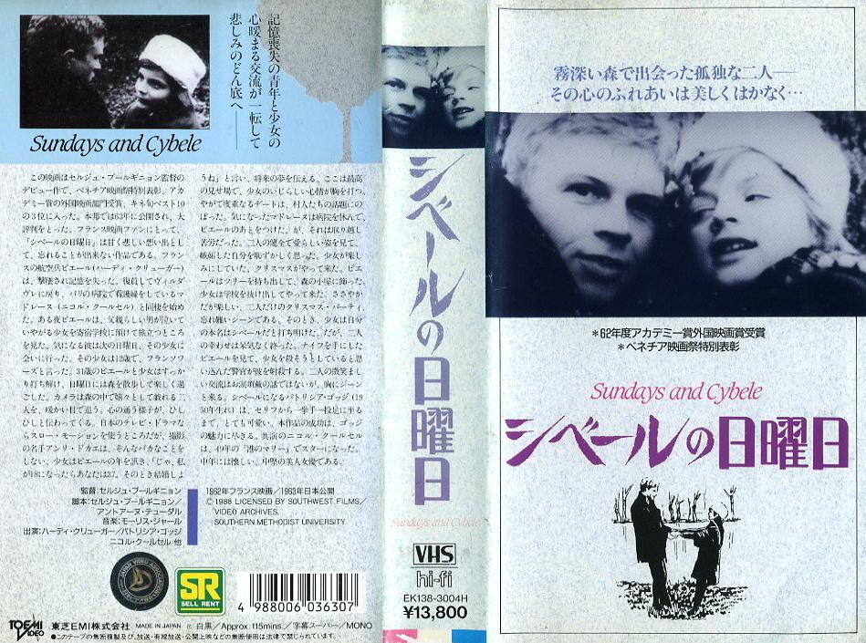 シベールの日曜日 VHSネットレンタル ビデオ博物館 廃盤ビデオ専門店 株式会社Kプラス