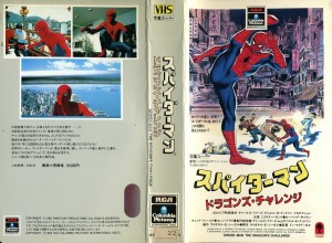 スパイダーマン/ドラゴンズ・チャレンジ VHSネットレンタル ビデオ博物館 廃盤ビデオ専門店 株式会社Kプラス