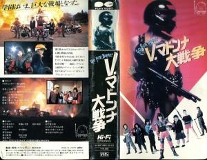 V・マドンナ大戦争 VHSネットレンタル ビデオ博物館 廃盤ビデオ専門店 株式会社Kプラス