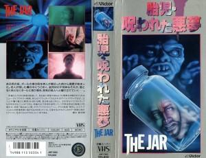 胎児・呪われた悪夢 VHSネットレンタル ビデオ博物館 廃盤ビデオ専門店 株式会社Kプラス