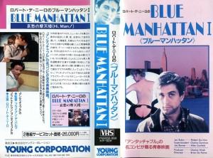 ロバート・デ・ニーロのブルーマンハッタン BLUE MANHATTAN VHS全2巻セット VHSネットレンタル ビデオ博物館 廃盤ビデオ専門店 株式会社Kプラス
