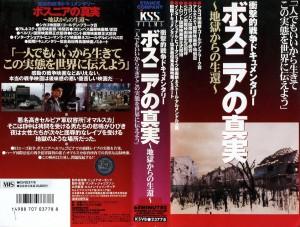 衝撃的戦争ドキュメンタリー ボスニアの真実 地獄からの生還 VHSネットレンタル ビデオ博物館 廃盤ビデオ専門店 株式会社Kプラス