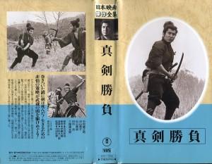 真剣勝負 VHSネットレンタル ビデオ博物館 廃盤ビデオ専門店 株式会社Kプラス