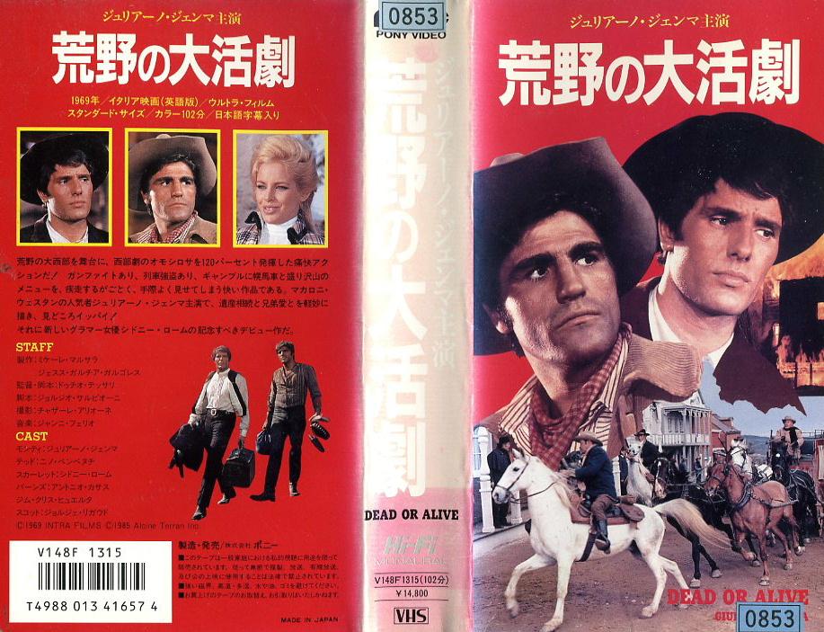 荒野の大活劇 VHSネットレンタル ビデオ博物館 廃盤ビデオ専門店 株式会社Kプラス