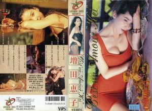 増田恵子 セタ・ナ・ムール VHSネットレンタル ビデオ博物館 廃盤ビデオ専門店 株式会社Kプラス