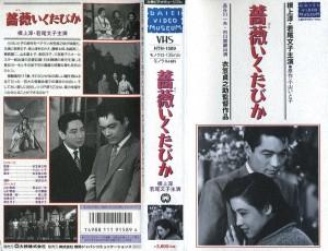 薔薇いくたびか VHSネットレンタル ビデオ博物館 廃盤ビデオ専門店 株式会社Kプラス