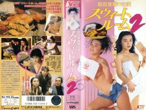 スウィートルーム2 VHSネットレンタル ビデオ博物館 廃盤ビデオ専門店 株式会社Kプラス