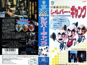 お達者コメディ シルバー・ギャング VHSネットレンタル ビデオ博物館 廃盤ビデオ専門店 株式会社Kプラス