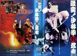 激突!少林拳対忍者 VHSネットレンタル ビデオ博物館 廃盤ビデオ専門店 株式会社Kプラス