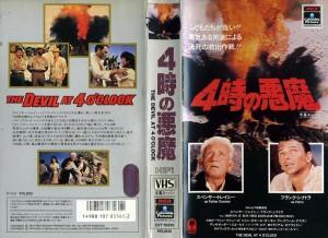 四時の悪魔 VHSネットレンタル ビデオ博物館 廃盤ビデオ専門店 株式会社Kプラス