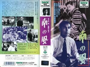 南の風 瑞枝の巻 VHSネットレンタル ビデオ博物館 廃盤ビデオ専門店 株式会社Kプラス
