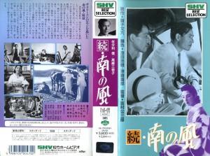 続南の風 VHSネットレンタル ビデオ博物館 廃盤ビデオ専門店 株式会社Kプラス