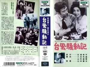 台風騒動記 VHSネットレンタル ビデオ博物館 廃盤ビデオ専門店 株式会社Kプラス