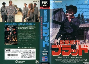 監獄都市ブラッド VHSネットレンタル ビデオ博物館 廃盤ビデオ専門店 株式会社Kプラス