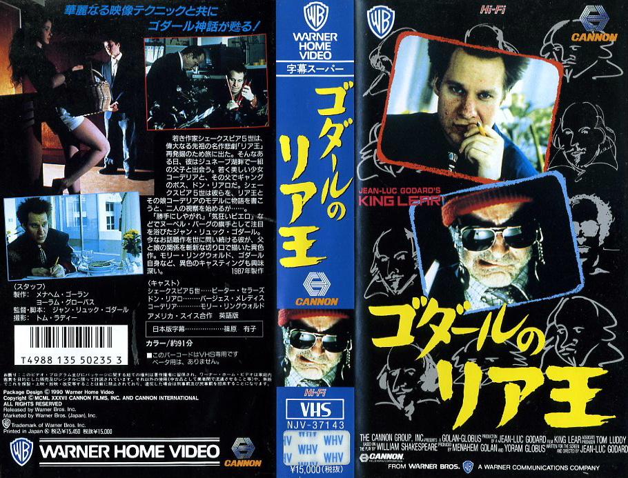ゴダールのリア王 VHSネットレンタル ビデオ博物館 廃盤ビデオ専門店 株式会社Kプラス