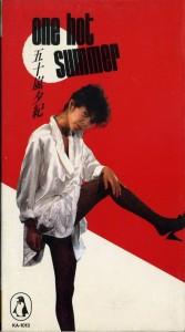 五十嵐夕紀 ワンホットサマー VHSネットレンタル ビデオ博物館 廃盤ビデオ専門店 株式会社Kプラス