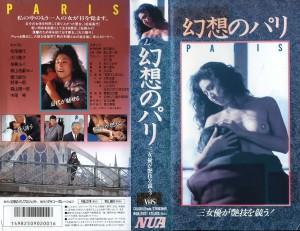 幻想のパリ  VHSネットレンタル ビデオ博物館 廃盤ビデオ専門店 株式会社Kプラス