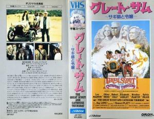 グレート・サム/サギ師と令嬢 VHSネットレンタル ビデオ博物館 廃盤ビデオ専門店 株式会社Kプラス