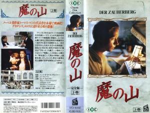 魔の山 2巻組VHS VHSネットレンタル ビデオ博物館 廃盤ビデオ専門店 株式会社Kプラス
