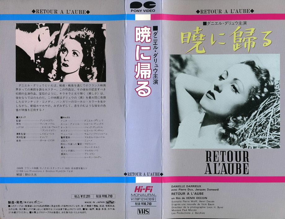 暁に帰る VHSネットレンタル ビデオ博物館 廃盤ビデオ専門店 株式会社Kプラス