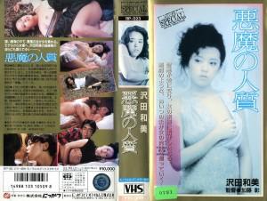 悪魔の人質 VHSネットレンタル ビデオ博物館 廃盤ビデオ専門店 株式会社Kプラス