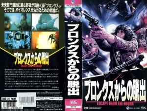 ブロンクスからの脱出 VHSネットレンタル ビデオ博物館 廃盤ビデオ専門店 株式会社Kプラス