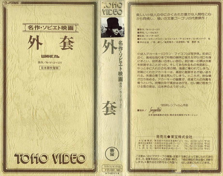 外套 1959年 ソ連映画 日本語吹替版 VHSネットレンタル ビデオ博物館 廃盤ビデオ専門店 株式会社Kプラス