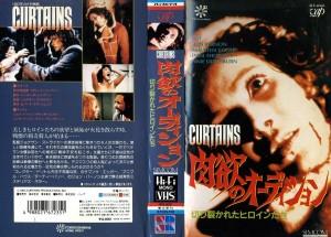 肉欲のオーディション 切り裂かれたヒロインたち VHSネットレンタル ビデオ博物館 廃盤ビデオ専門店 株式会社Kプラス