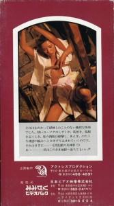 愛染恭子の本番縛り 淫乱館の失神夢 VHSネットレンタル ビデオ博物館 廃盤ビデオ専門店 株式会社Kプラス