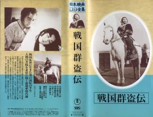 戦国群盗伝 1937年版 VHSネットレンタル ビデオ博物館 廃盤ビデオ専門店 株式会社Kプラス