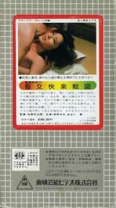 風祭ゆきの聖女快楽絵図 VHSネットレンタル ビデオ博物館 廃盤ビデオ専門店 株式会社Kプラス