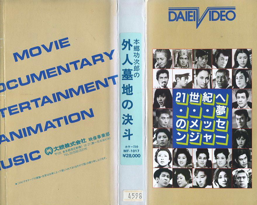 外人墓地の決斗 VHSネットレンタル ビデオ博物館 廃盤ビデオ専門店 株式会社Kプラス