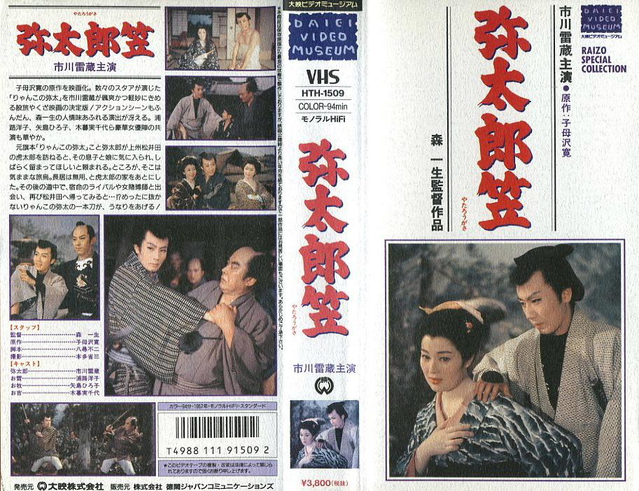 弥太郎笠 VHSネットレンタル ビデオ博物館 廃盤ビデオ専門店 株式会社Kプラス