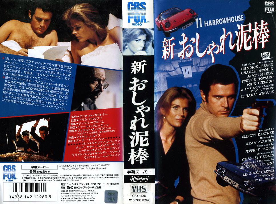 新・おしゃれ泥棒 VHSネットレンタル ビデオ博物館 廃盤ビデオ専門店 株式会社Kプラス