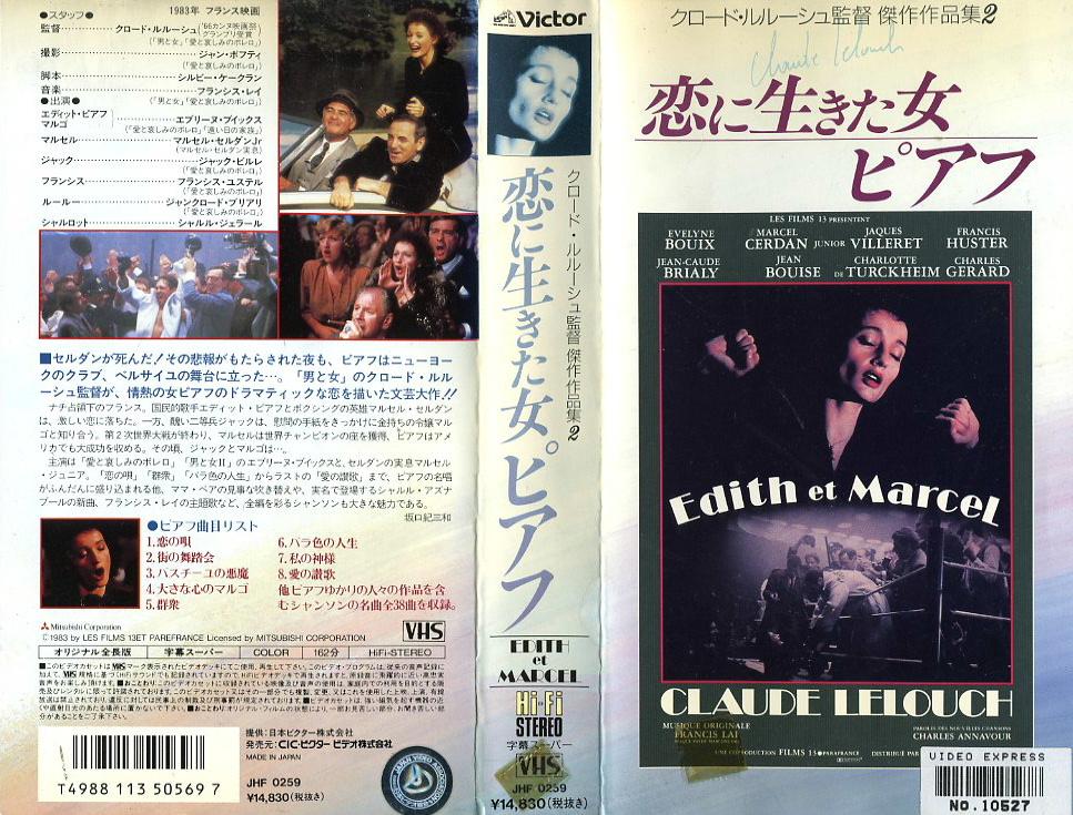 恋に生きた女ピアフ VHSネットレンタル ビデオ博物館 廃盤ビデオ専門店 株式会社Kプラス