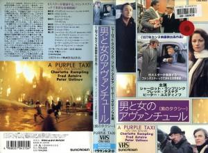 男と女のアヴァンチュール 紫のタクシー VHSネットレンタル ビデオ博物館 廃盤ビデオ専門店 株式会社Kプラス