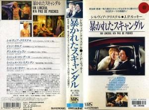 暴かれたスキャンダル VHSネットレンタル ビデオ博物館 廃盤ビデオ専門店 株式会社Kプラス